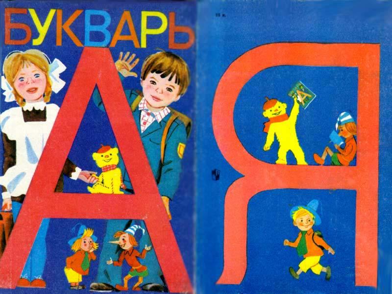 7art USSR ABC Book ScreenSaver